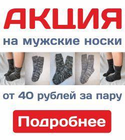 Акция на мужские носки